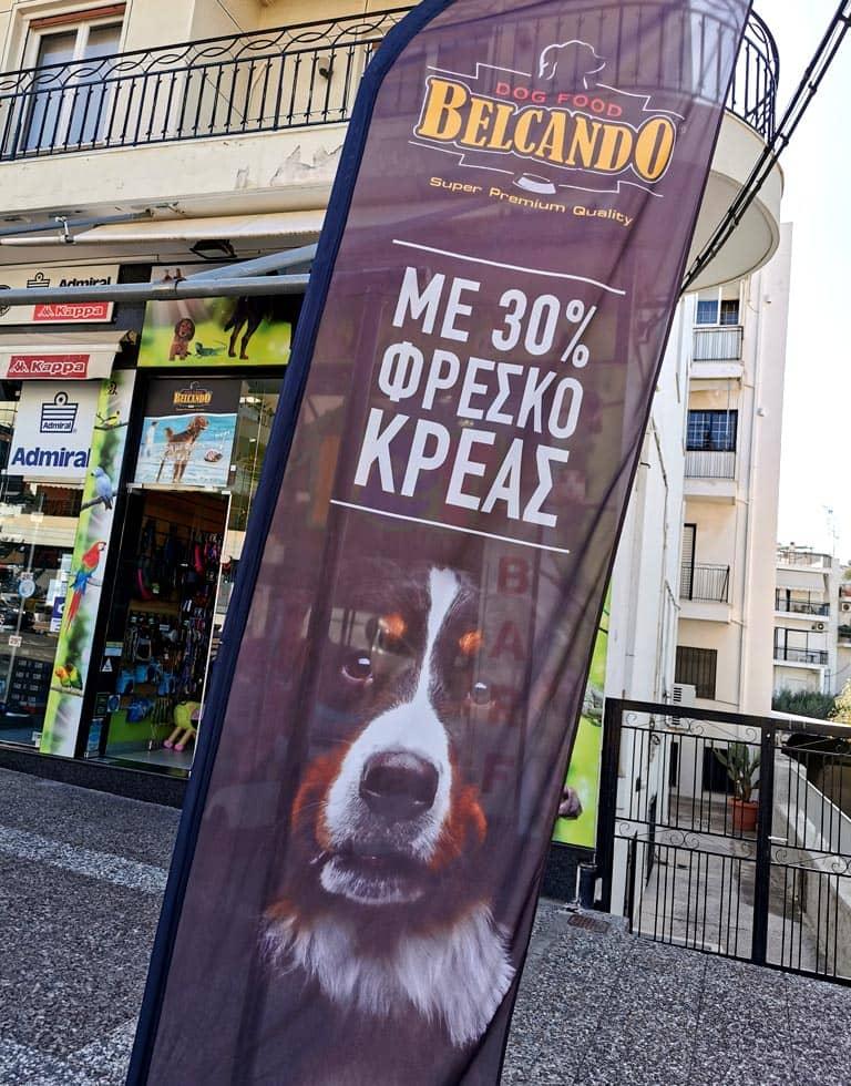 Pet Shop Ηλιούπολη Τeachers Pet